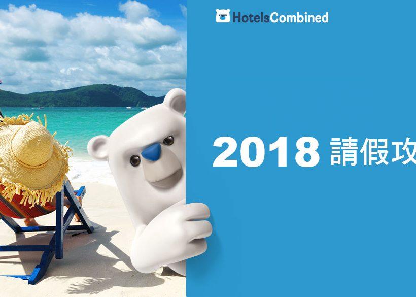 2018 香港請假攻略與公眾假期|最多請三放十 !