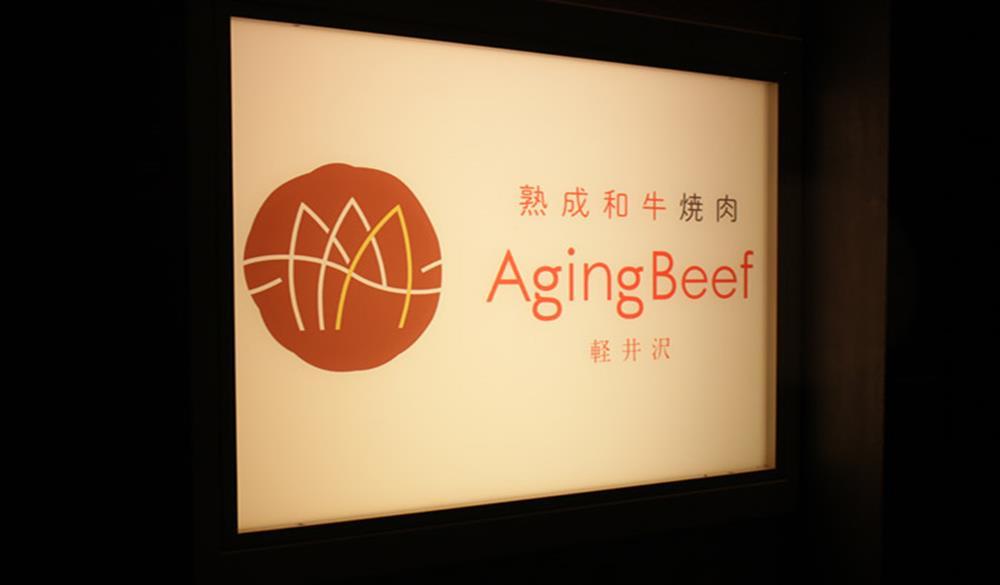 Aging Beef 熟成和牛
