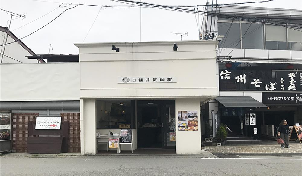 舊輕井澤咖啡店