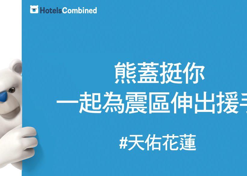 【天佑花蓮 x HotelsCombined】認捐住房詳細步驟