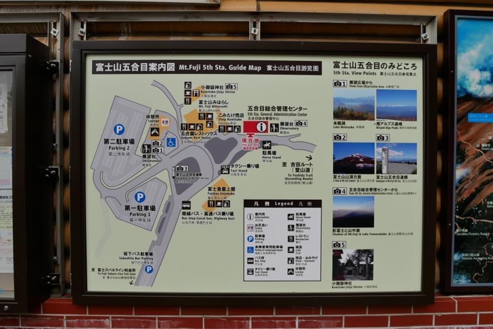 富士五合目