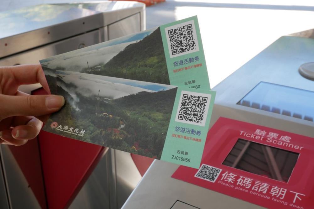 九族文化村購票