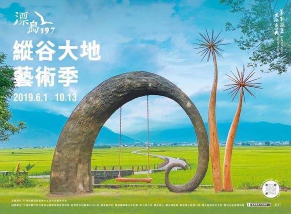 台東縱谷一日遊-大地藝術季