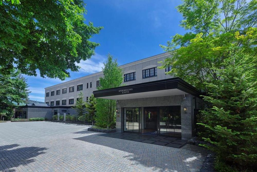 輕井澤圭酒店