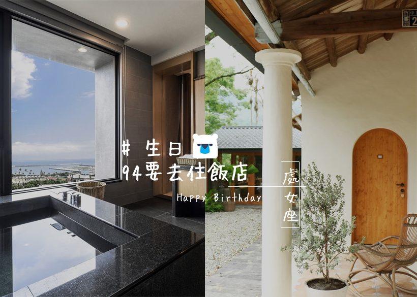 【生日94要去住飯店】處女座壽星飯店首選,完美氛圍又有設計感!