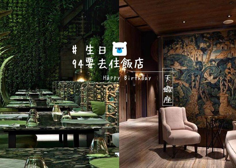 【生日94要去住飯店】與天蠍座壽星最合拍的優質住宿飯店!