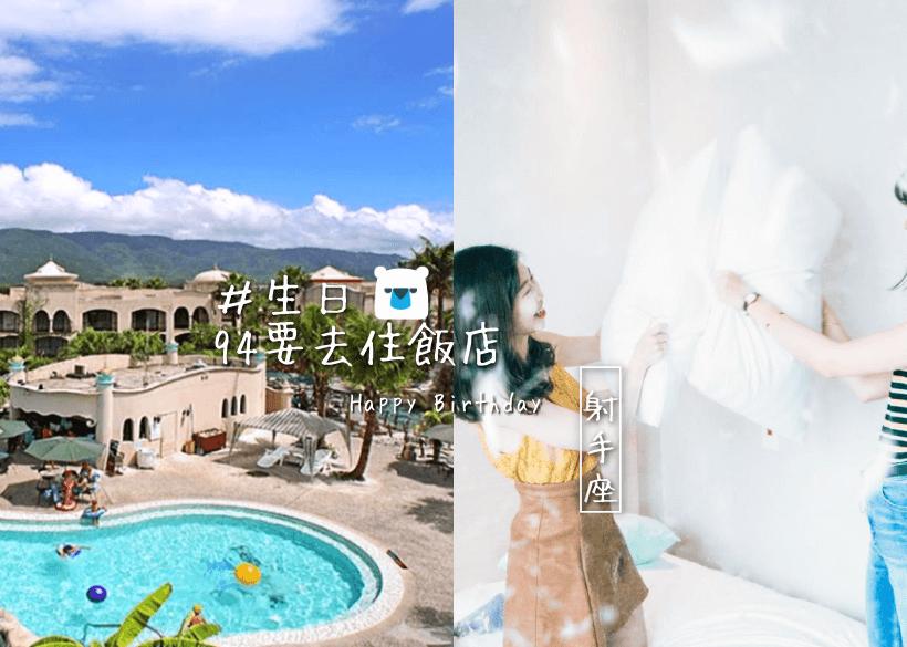 【生日94要去住飯店】與射手座壽星最合拍的優質住宿飯店!