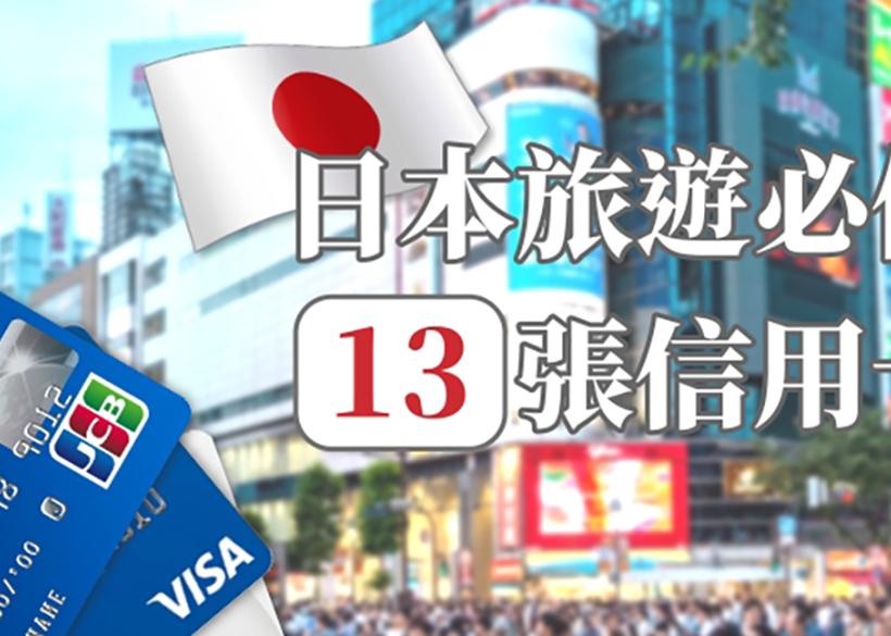 【日本信用卡優惠】2020日本旅遊刷卡必備13張信用卡