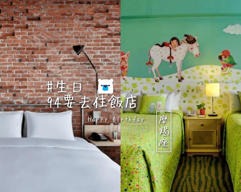 【生日94要去住飯店】與魔羯座壽星最合拍的優質住宿飯店!