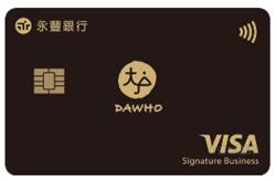 永豐銀行DAWHO大戶卡