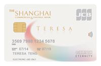上海銀行TeresaCard悠遊極緻卡