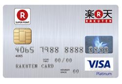 台灣銀行樂天信用卡