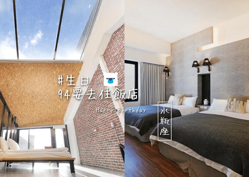 【生日94要去住飯店】與水瓶座壽星最合拍的優質住宿飯店!