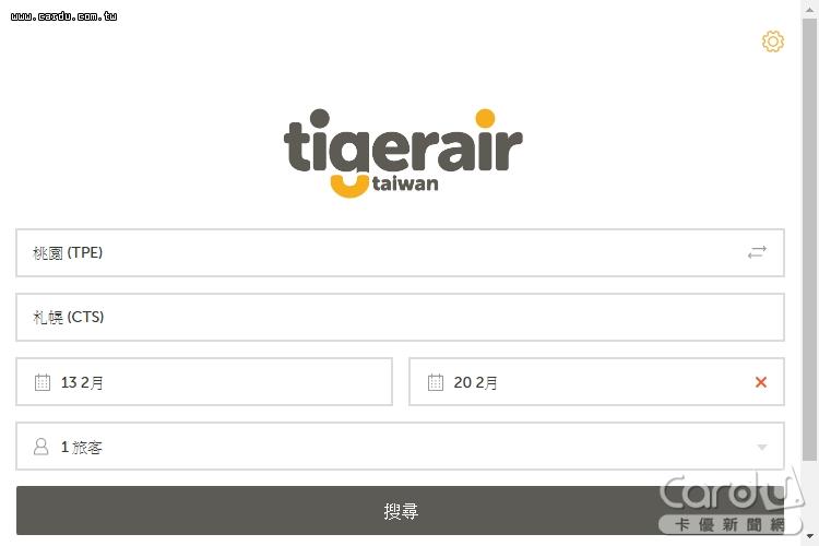 台灣虎航聯航購票