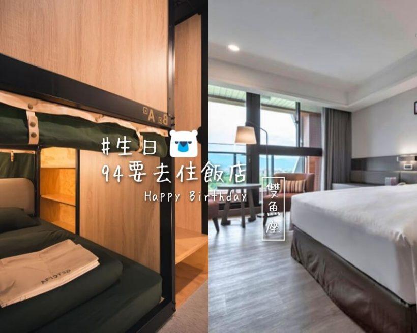 【生日94要去住飯店】 浪漫的雙魚座,最想在哪間飯店過生日?