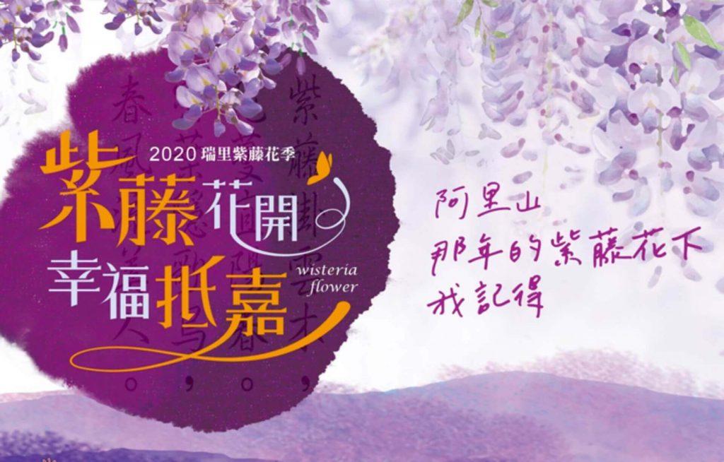 紫藤花景點-嘉義阿里山瑞里