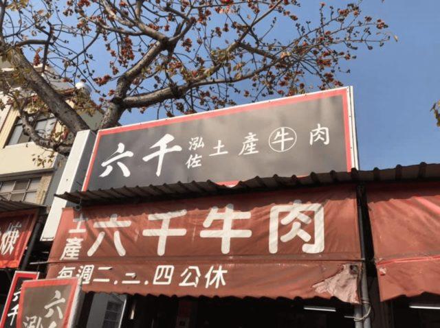 台南-蝸牛巷-六千牛肉湯