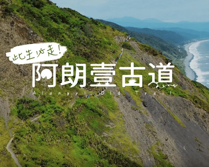 【屏東景點】南台灣最美海岸線:阿朗壹古道交通、登山路線、申請方式總整理