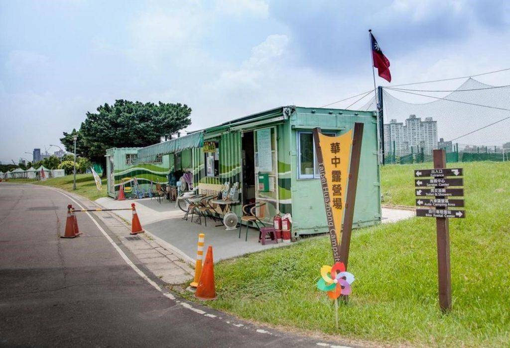 華中露營場