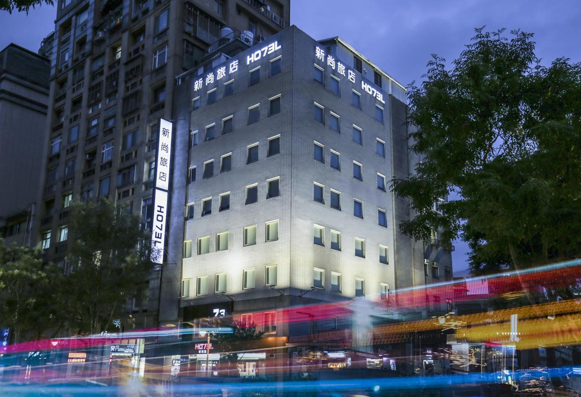 新尚旅店,台北捷運住宿,台北 捷運 飯店,台北 捷運住宿